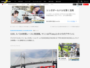 https://jp.motorsport.com/bes/news/spa24h-goodsmile-racing-fate-collaboration/4374788/