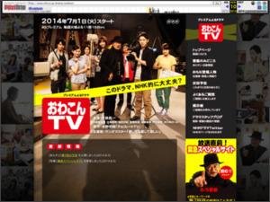 https://web.archive.org/web/20140810054303/http://www.nhk.or.jp/drama/owakon/