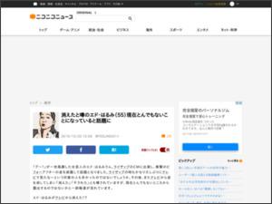 https://news.nicovideo.jp/watch/nw6079987