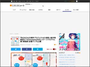 https://news.nicovideo.jp/watch/nw6500927