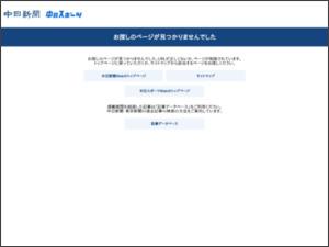 https://www.chunichi.co.jp/chuspo/article/entertainment/news/CK2020033002100168.html