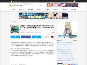 https://news.nicovideo.jp/watch/nw6945049