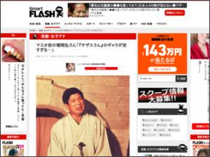 https://smart-flash.jp/showbiz/99002
