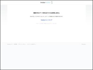 https://news.livedoor.com/article/detail/18121319/