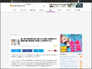 https://news.nicovideo.jp/watch/nw7086669