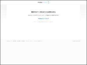 https://news.livedoor.com/article/detail/18244887/