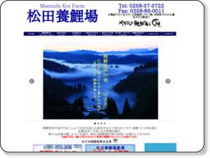 http://www.koikoimatsuda.jp/index.html