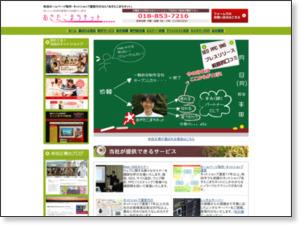 https://akitakomachi.net/netshop/