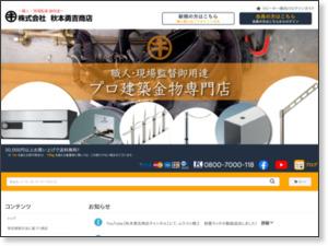 プロ建築金物専門店 株式会社秋本勇吉商店