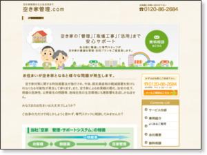 空き家管理.com