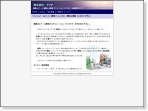 CG・手描きパース 建築土木模型 アニメのアリア