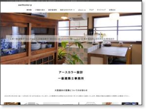 滋賀・関西の設計事務所アースカラー設計