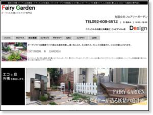 素朴な庭&外構をデザイン施工〜フェアリーガーデン〜