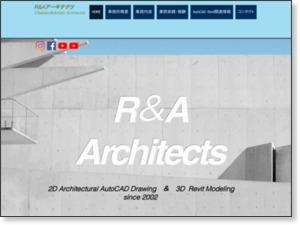 R&Aアーキテクツ 一級建築士事務所