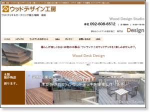ウッドデッキ施工&デザイン!ウッドデザイン工房福岡