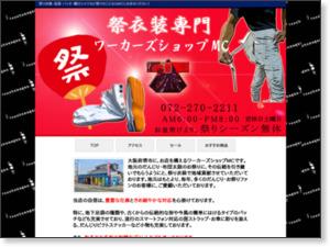 作業服の激安通販-ワーカーズショップMC