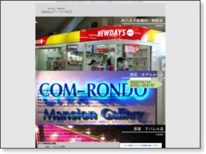東京 中野の看板屋 有限会社アートYMD 製作施