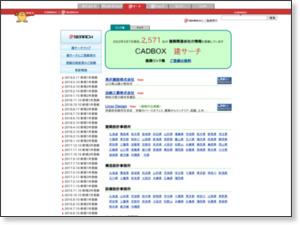 CADBOX 建サーチ〜建築リンク集