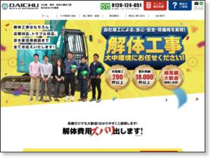 愛知県・名古屋市・岐阜県の解体工事 (株)大中環境