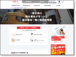 東京都解体工事の匠
