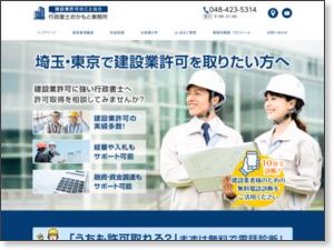 日本建設業ネット振興協会 - 建設業ポータルサイト