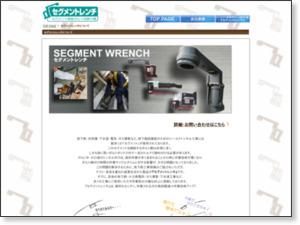 【セグメントレンチ】シールド工法ボルト締付け機