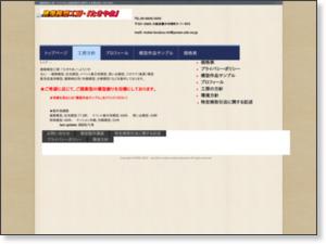 建築模型工房・「たきやま」