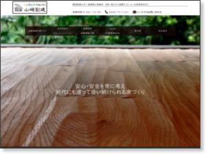 山崎創建 静岡県富士市 地域に根付いた設計事務所