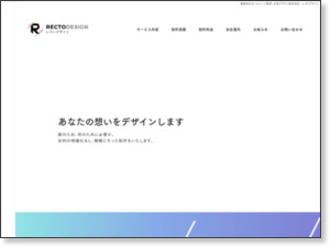 http://www.rectodesign.jp/