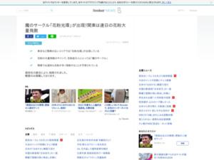 http://news.livedoor.com/article/detail/14375815/