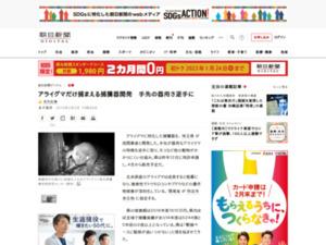 https://www.asahi.com/articles/ASL353CPJL35UTIL00D.html