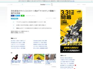 http://news.livedoor.com/article/detail/14403996/