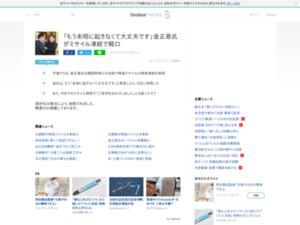 http://news.livedoor.com/article/detail/14411630/