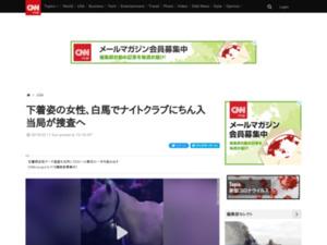 https://www.cnn.co.jp/usa/35115947.html