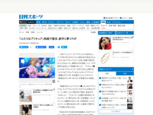 https://www.nikkansports.com/entertainment/news/201803160000905.html
