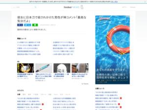 http://news.livedoor.com/article/detail/14459377/