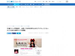 https://news.biglobe.ne.jp/entertainment/0320/blnews_180320_4493441712.html