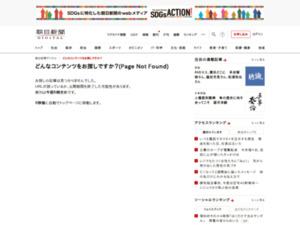 https://www.asahi.com/articles/ASL3M5QWDL3MUOHB00P.html