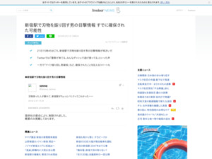 http://news.livedoor.com/article/detail/14464521/