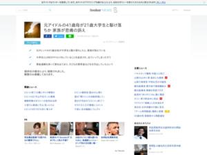 http://news.livedoor.com/article/detail/14467097/