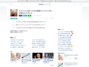 http://news.livedoor.com/article/detail/14468506/