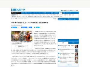 https://www.nikkansports.com/entertainment/news/201803280000770.html