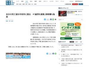 https://www.sankei.com/affairs/news/180329/afr1803290021-n1.html