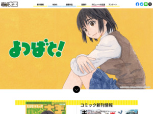 http://daioh.dengeki.com/nextissue/index.html