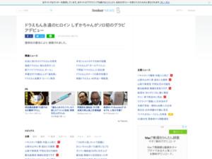 http://news.livedoor.com/article/detail/14402261/