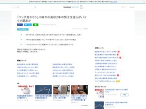 http://news.livedoor.com/article/detail/14460857/