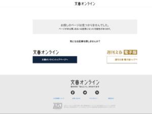 http://bunshun.jp/articles/-/7433