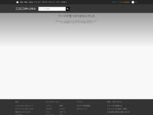 http://ch.nicovideo.jp/kawango/blomaga/ar1708065