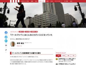 http://gendai.ismedia.jp/articles/-/55359