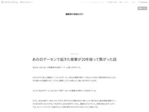 http://meeti.hatenablog.com/entry/2018/04/29/233015